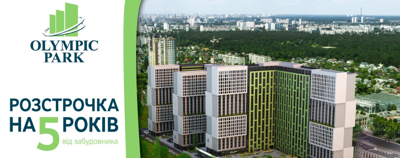 Олимпик Парк – квартиры в рассрочку до 5 лет