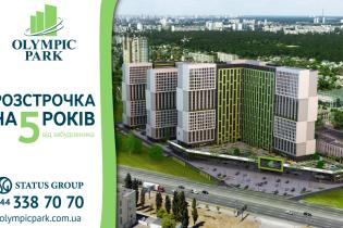 Олімпік Парк - квартири в розстрочку до 5 років
