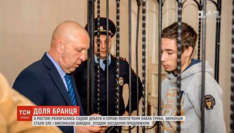 Политзаключенному Павлу Грибу стало плохо во время судебных дебатов в Ростове