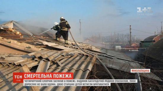 На Миколаївщині у пожежі вчадів 4-річний хлопчик