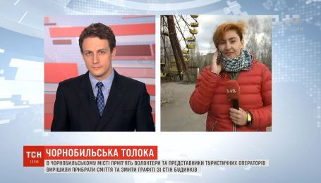 Волонтеры и туроператоры устроили толоку в Припяти
