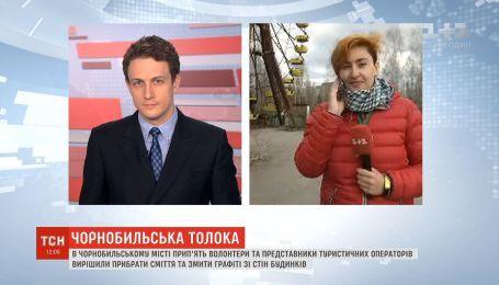 Волонтери та туроператори вирішили влаштувати толоку в Прип'яті