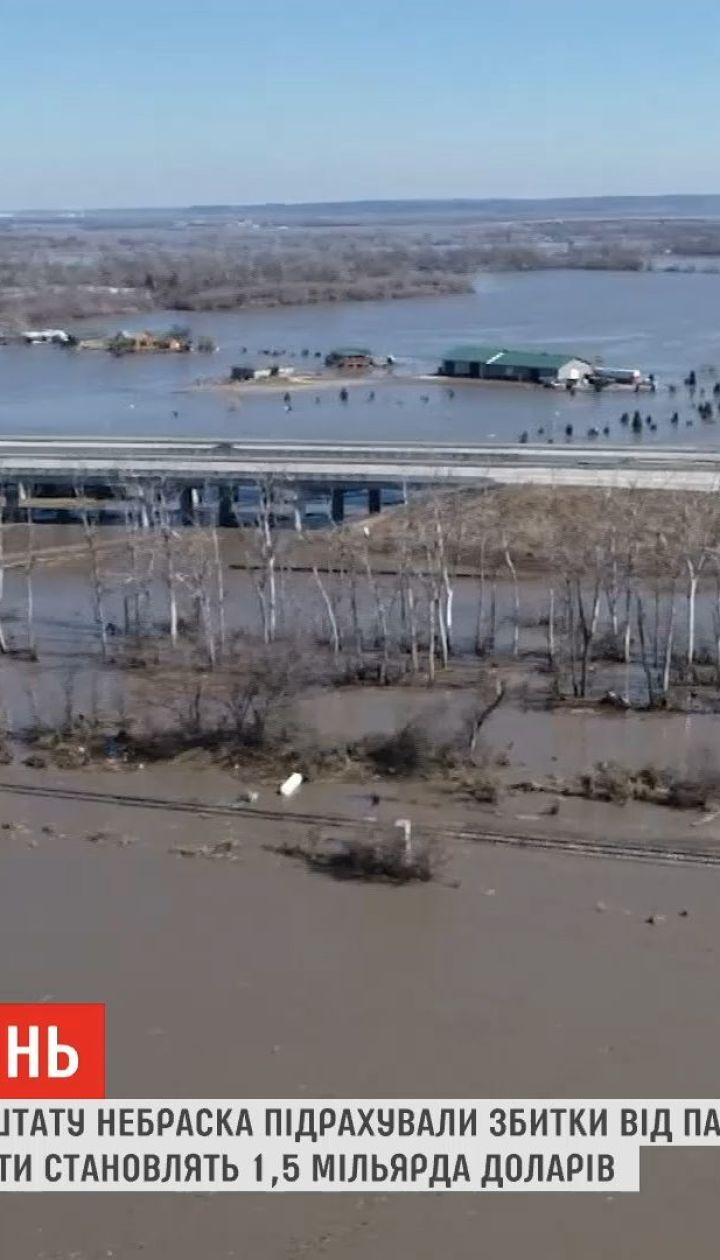 Ущерб от масштабных новоднений в штате Небраска оценивают в 1,5 млрд долларов