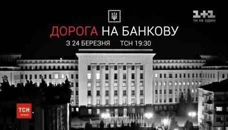 "В ТСН покажут спецпроект ""Дорога на Банковую"""