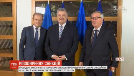 Порошенко оголосив про розширення антиросійських санкцій