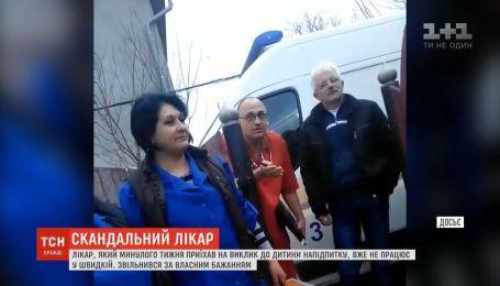 Чернівецький лікар, який приїхав на виклик до дитини напідпитку, звільнився з посади