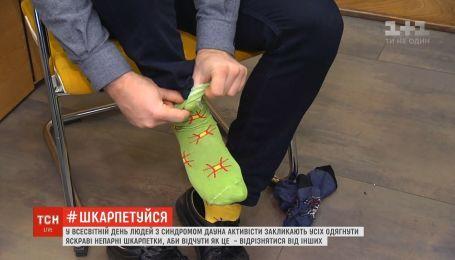 Одягни різні шкарпетки: світ відзначає День людей із синдромом Дауна