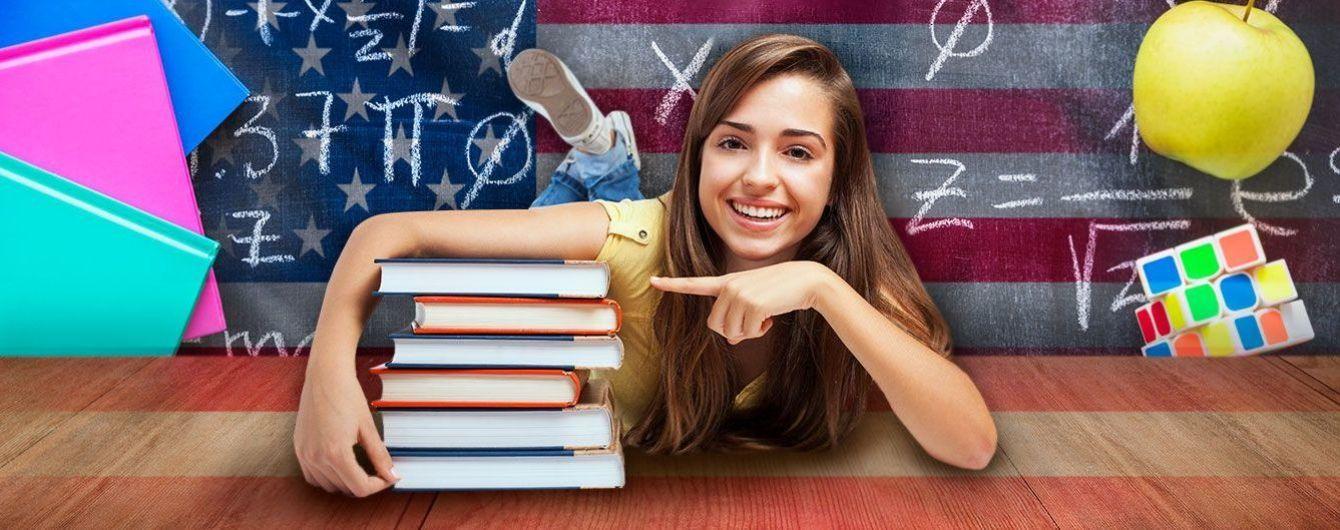 Американська школа як вона є