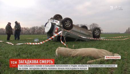 В перевернутой машине с огнестрельным ранением нашли сельского голову в Николаевской области