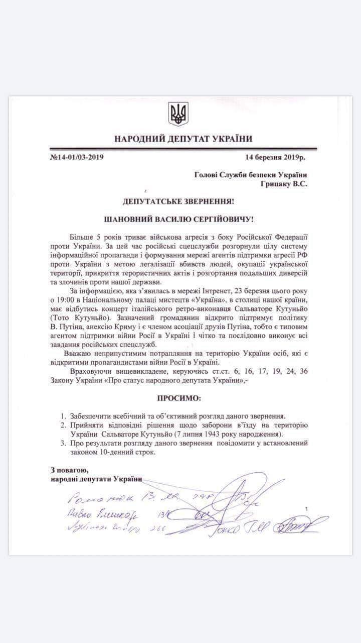 Звернення депутатів до СБУ через Тото Кутуньйо