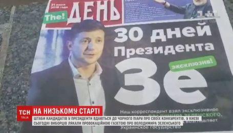 Киевлян пугают провокационной газетой о Зеленском
