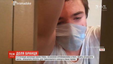6 лет тюрьмы просят для тяжелобольного Павла Гриба прокуроры РФ