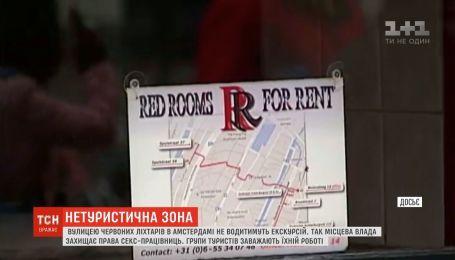 Вулицею червоних ліхтарів більше не водитимуть екскурсій