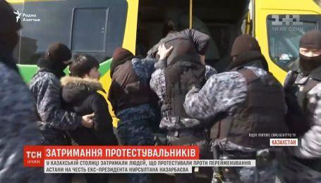 В Астане задержали людей, протестовавших против ее переименования