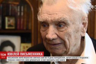 Живой классик украинской литературы Юрий Мушкетик отпраздновал 90-летие
