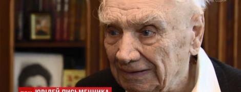 Живий класик української літератури Юрій Мушкетик відсвяткував 90-річчя