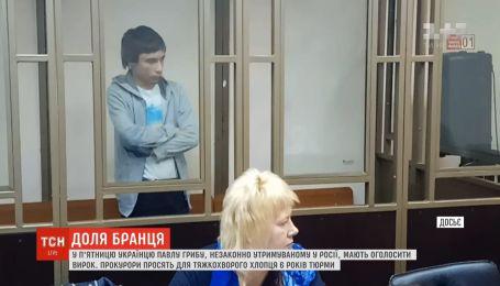 """""""ФСБ - бандити і вбивці. Слава Україні"""": Павло Гриб сказав останнє слово у російському суді"""