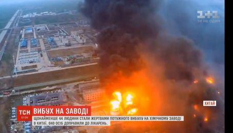 Возросло количество погибших из-за мощного взрыва на химическом заводе Китая