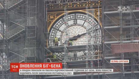 У Лондоні публіці показали відремонтований циферблат Біг-Бена