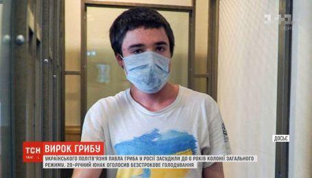 """6 років колонії: """"суд"""" Росії виніс вирок для Павла Гриба"""