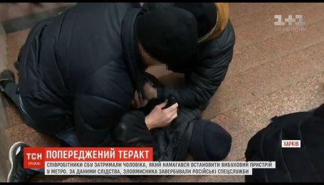 Теракт в Харьковском метро удалось предотвратить сотрудникам СБУ