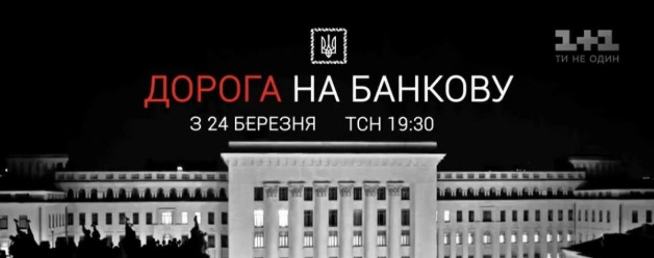 """ТСН покаже документальний спецпроект """"Дорога на Банкову"""""""