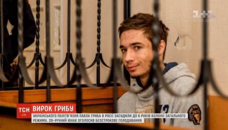 """Павло Гриб оголосив про голодування у відповідь на вирок """"суду"""" РФ"""