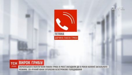 Росіянка, через яку Павло Гриб опинився у в'язниці, дала коментар