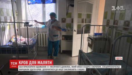 В Одессе правоохранители сдали кровь для 11-месячного Данилка