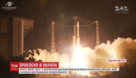 """Ракета-носитель """"Вега"""" с украинским двигателем успешно вывела на орбиту итальянский спутник"""