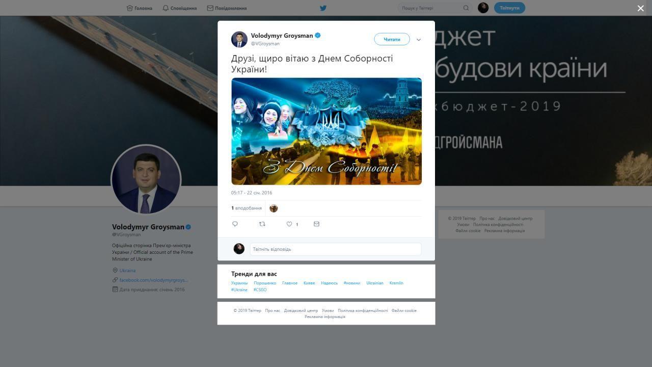 перші твіти політиків_2