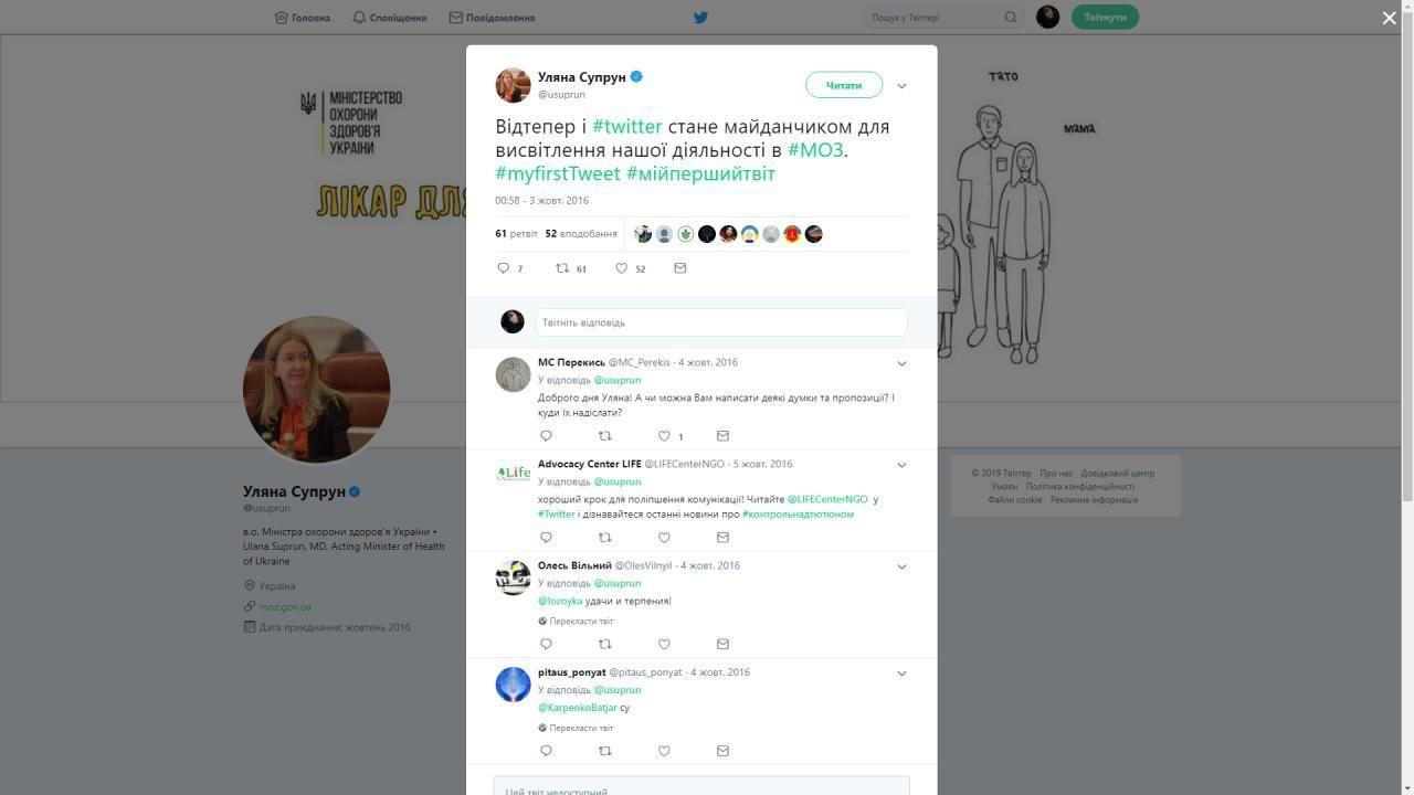 перші твіти політиків_11