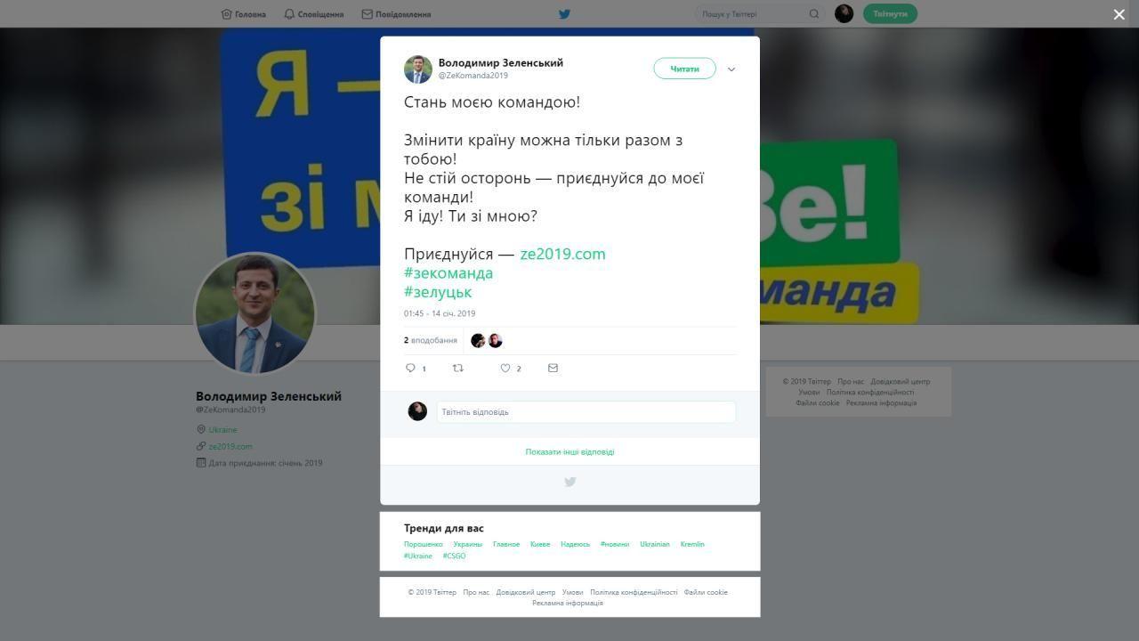 перші твіти політиків_14