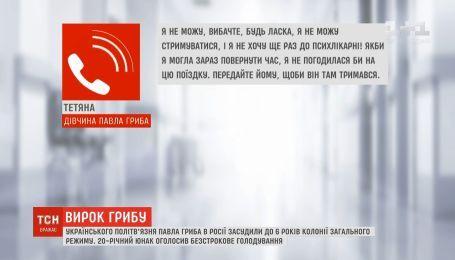 ТСН пообщалась с девушкой, из-за которой Павел Гриб оказался в тюрьме