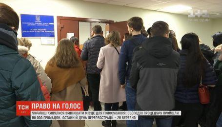 Право на голос: украинцы массово бросились менять место голосования на выборах