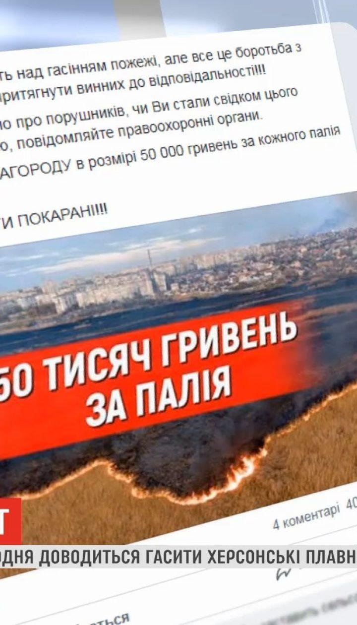 Председатель Херсонской ОГА объявил вознаграждение в 50 тыс. грн за каждого поджигателя камыша