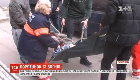 В Запорожье пожарный вынес из огня 80-летнюю соседку