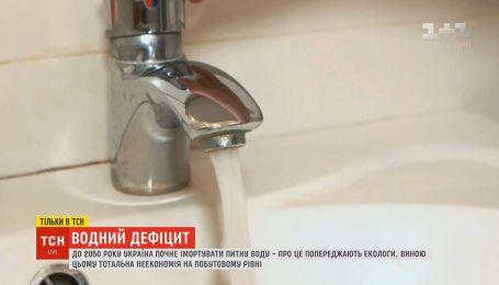 ТСН исследовала сколько литров воды ежедневно тратят украинцы