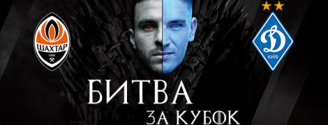 """Ми ставимо на карту все! """"Шахтар"""" показав анонс кубкового матчу з """"Динамо"""" у стилі """"Гри престолів"""""""