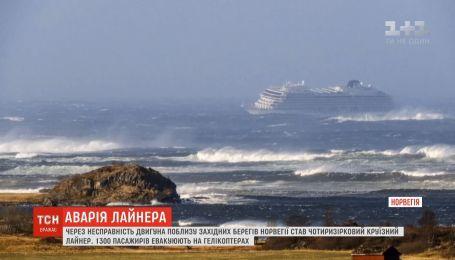 Через несправність двигуна поблизу Норвегії зупинився круїзний лайнер
