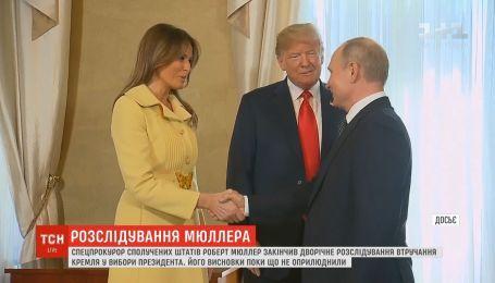 Спецпрокурор США Мюллер закончил расследование возможного вмешательства Кремля в выборы президента