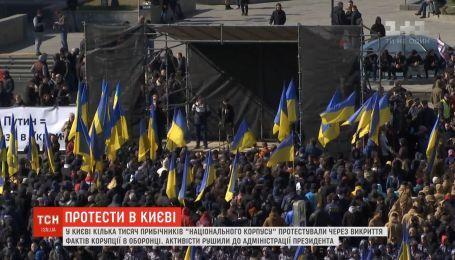 В Киеве снова митинговали из-за коррупционного скандала в украинской оборонке