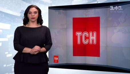 Выпуск ТСН.19:30 за 23 марта 2019 года (полная версия на жестовом языке)