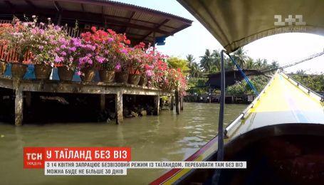 Морська пастка для туристів та безвіз з Таїландом: новини з онлайн-трансляції