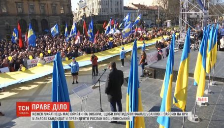 """На """"Вече достоинства"""" во Львове правые призвали каждого украинца прийти на выборы"""