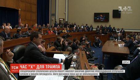 Спецпрокурор США завершил расследование вмешательства Кремля в выборы президента