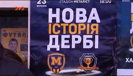 Металлист 1925 vs. Днепр-1. Лидер Первой лиги приехал в Харьков