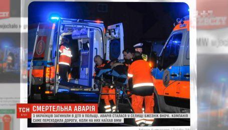 Троє українців стали жертвами смертельної ДТП у Польщі