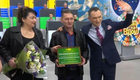 Супруги из Изюма выиграли миллион в Лото-Забава