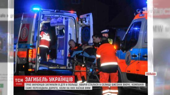 У Польщі в ДТП загинули троє українців, ще один на межі життя та смерті